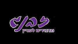 הדברה בחיפה