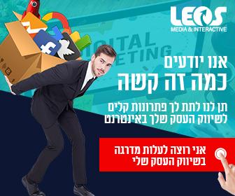 חברת קידום אתרים הגדולה בישראל